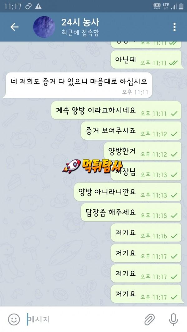 [먹튀피해발생] 농사먹튀 nong-90.com 토토먹튀