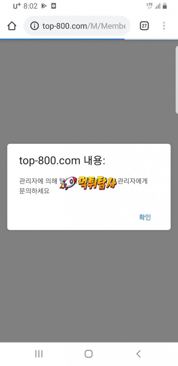 [먹튀피해발생] 자비스먹튀 JARVIS먹튀 top-800.com 토토먹튀