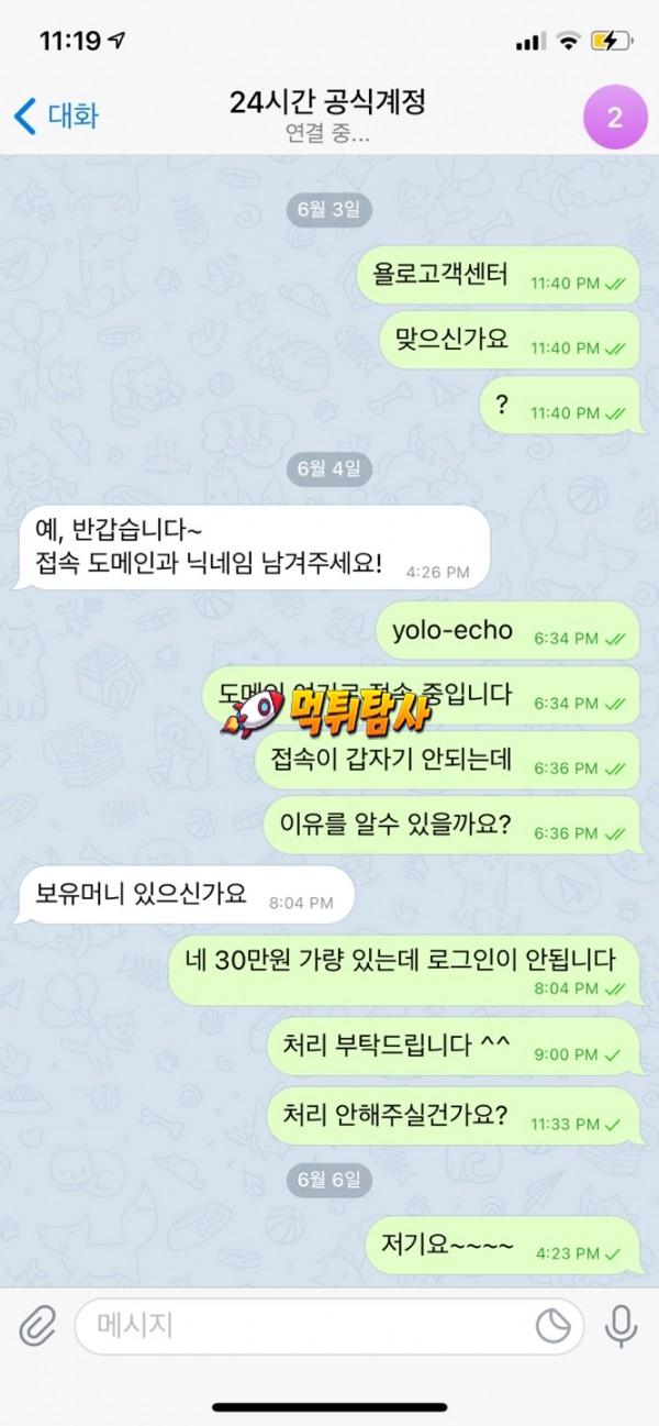 [먹튀피해발생] 욜로먹튀 YOLO먹튀 yolo-echo.com 토토먹튀