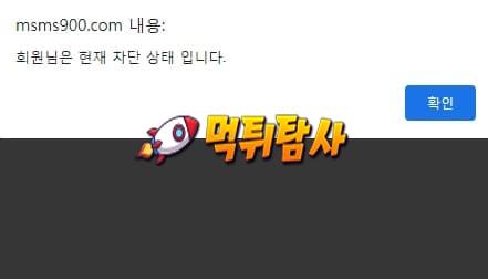 [먹튀피해발생] 엠비씨스포츠먹튀 msms900.com 토토먹튀