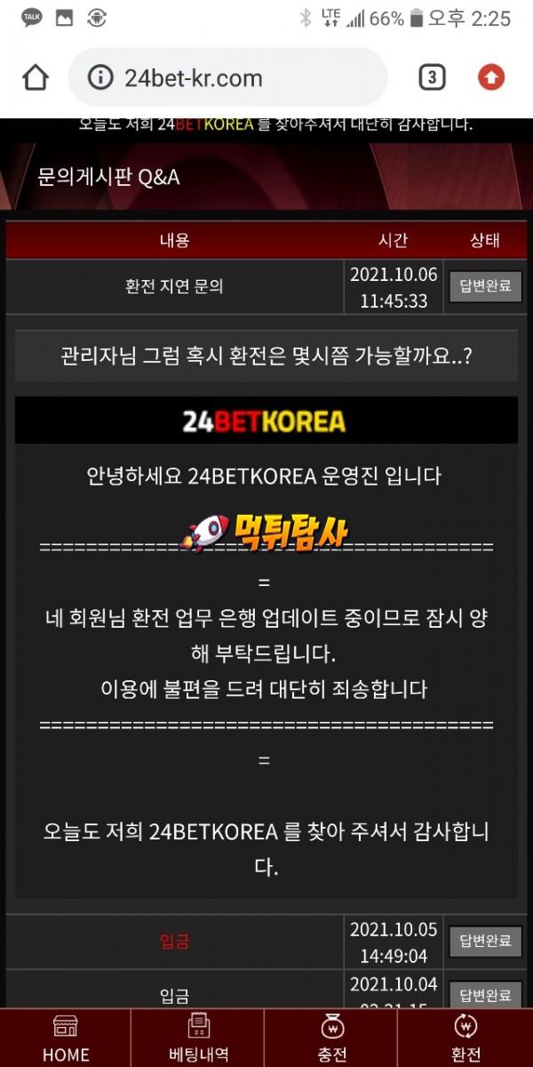 [먹튀피해발생] 24벳코리아먹튀 24BETKOREA먹튀 24-kr.com 토토먹튀